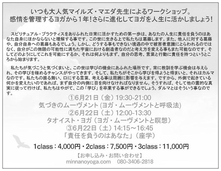 6/21.22WS裏面